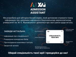 ADM_ASSISTANT