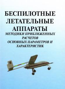 BPLA-2009