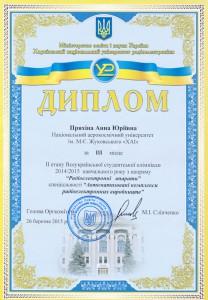 Всеукраинская студенческая олимпиада по радиоэлектронике