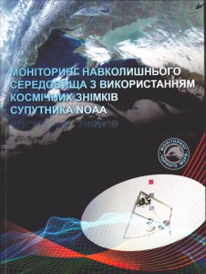 Monitoring_2014