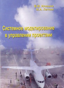 System-model-2010